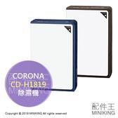 日本代購 空運 2019新款 CORONA CD-H1819 衣物乾燥 除濕機 日本製 20坪 水箱4.5L