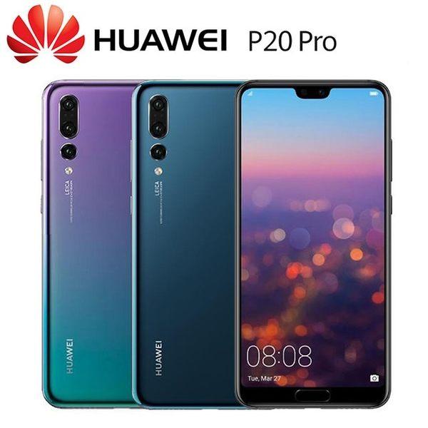 【HUAWEI】華為 P20 Pro (6GB/128GB) 6.1吋 徠卡三鏡頭旗艦手機 (公司貨) 送好禮 ☆101購物網★