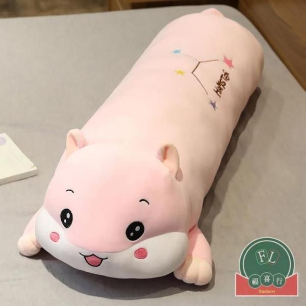毛絨玩具睡覺長條抱枕床上超軟布娃娃公仔玩偶【福喜行】