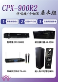 金嗓 點歌機 CPX-900R2 伴唱機/卡啦OK 基本組(內含點歌機、擴大機、無線麥克風組、雙十吋落地喇叭)