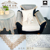 【Lassley蕾絲妮】典雅刺繡-52X68CM扶手巾(沙發裝飾巾)