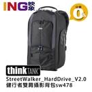 【24期0利率】thinkTank StreetWalker HardDrive V2.0 街頭旅人後背包 公司貨 TT478 攝影相機包