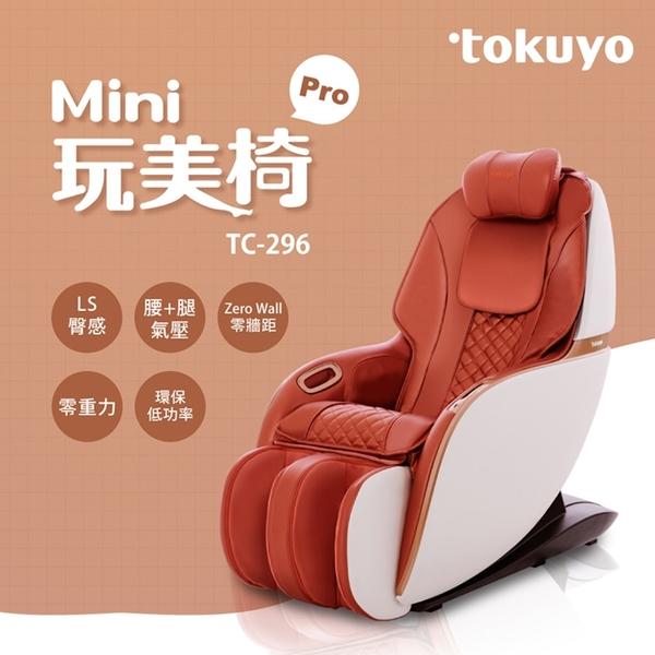tokuyo Mini 玩美椅PLUS 按摩椅 TC-296 贈 健腹坦克滑輪