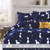 柔絲絨5尺雙人薄床包涼被 4件組「貓舍」《生活美學》