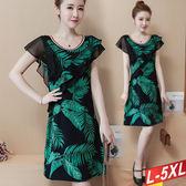 綠葉短荷葉袖三色領洋裝 L~5XL【188834W】【現+預】☆流行前線☆