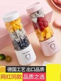 便攜榨汁機 便攜式榨汁機家用水果小型充電迷你榨汁杯電動炸果汁機 夏洛特