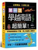 第一次學越南語超簡單:從0開始1秒開口說越南語附習字帖