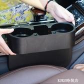 車載座椅縫隙置物盒車用多功能水杯架垃圾盒汽車創意內飾收納用品 KOKO時裝店