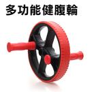 MDBuddy 多功能健腹輪(滾輪 健美輪 健身 肌肉訓練 隨機出貨 免運≡排汗專家≡