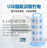 智慧立式插座排插家用一轉多孔接線板多功能插座帶USB充電插線板
