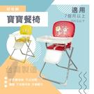 台灣製 (兩色可選)多功能可折疊輕便高腳兒童寶寶餐椅 統姿
