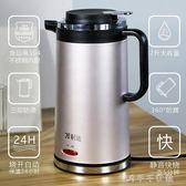 電熱水壺燒水壺家用304不銹鋼防燙2L大容量保溫自動斷電快