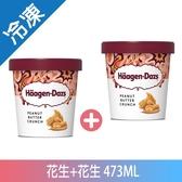 哈根達斯 花生+花生醬473ML【愛買冷凍】