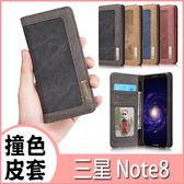 三星 Note8 撞色 皮套 手機皮套 插卡 隱形磁扣 縫線 保護套 商務皮套 質感