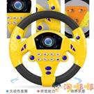 兒童仿真汽車模擬副駕駛方向盤寶寶益智多功能玩具【淘嘟嘟】
