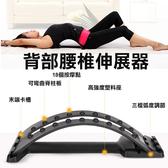 背部伸展器 腰椎伸展器 一入 18粒磁石 拉筋放鬆 三段式可調整【小紅帽美妝】