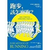 跑步該怎麼跑(認識完美的跑步技術.姿勢跑法的概念.理論與心法)(十五週年最新增訂