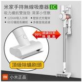 小米1C 小米有品 手持無線吸塵器 送壁掛架 頂級除蹣刷頭配件組/Lite/台灣1年保固