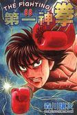 第一神拳(88)