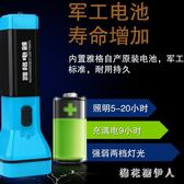 LED強光手電筒 可充電式家居遠射探照應急戶外照明小手電筒 CP71【棉花糖伊人】