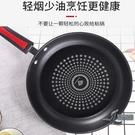 平底鍋不粘鍋家用多功能小煎鍋電磁爐燃氣灶適用【邻家小鎮】