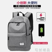 背包男士休閒後背包韓版電腦大容量初中高中學生旅行書包時尚潮流 可然精品