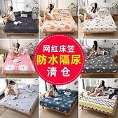 防水床笠隔尿透氣床罩床套單件防滑固定席夢思床墊薄保護床單全包 名購新品