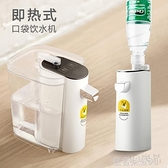 小型飲水機 即熱式家用桌面台式小型速熱飲水機熱水機旅行便攜迷你口袋燒水壺YTL