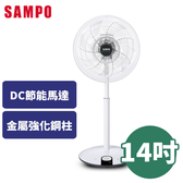 SAMPO 聲寶 14吋 微電腦遙控DC節能立扇 SK-FP14DR