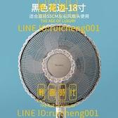 風扇罩防夾手方圓形防保護網罩兒童電風扇安全防護罩【輕奢時代】