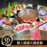 【Oui 56 法式鐵板燒 鍋物】雙人精選火鍋套餐