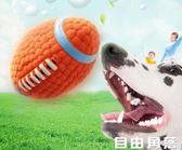 狗狗玩具發聲玩具球泰迪法斗小狗金毛大型犬磨牙耐咬幼犬寵物用品 自由角落