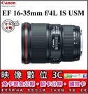 《映像數位》 Canon EF 16-35mm f/4L IS USM 超廣角變焦鏡頭 【平輸】*