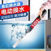 魚缸換水器 森森魚缸自動換水器電動水族箱吸便器吸水清理魚便洗沙吸便抽水泵『夏茉生活』YTL