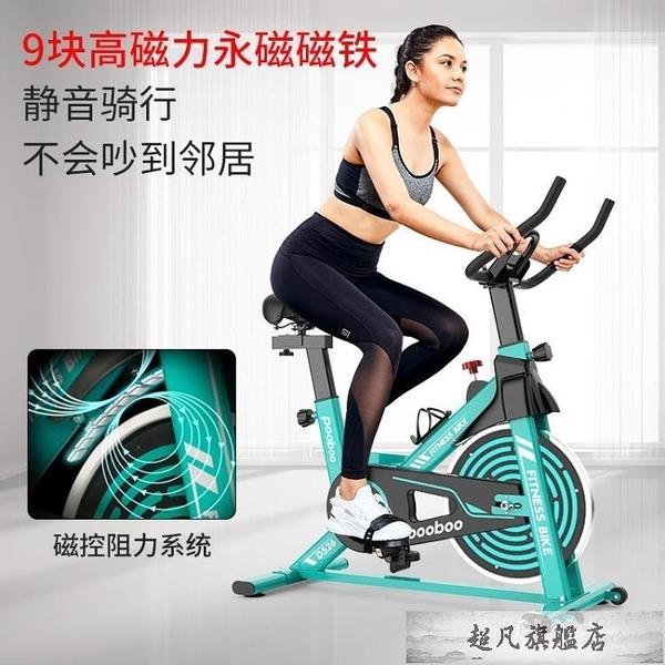 動感單車家用超靜音健身自行專機業室內運動磁控健身車-10週年慶