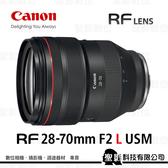 Canon RF 28-70mm f/2L USM 全片幅 標準變焦鏡皇 for EOS R / RP【公司貨】*回函贈好禮(至2020/11/30止)