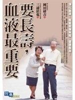 二手書博民逛書店 《要長壽,血液最重要-健康便利屋24》 R2Y ISBN:9861676295