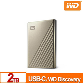 WD My Passport Ultra 2TB 閃耀金 2.5吋 USB Type-C 外接硬碟 WDBC3C0020BGD-WESN