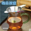 【我們網路購物商城】精品茶濾 不銹鋼濾網...