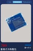 【宏海護具專家】防護 護具 LP 789 重複式冷熱敷包 (1個裝)【運動防護 運動護具】