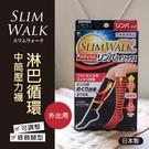 BONJOUR日本製SLIM WALK(外出用)中筒循環壓力襪E.【ZS643-5S2】I.