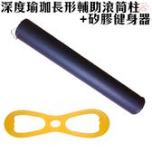 金德恩 台灣製造 健美王之深度瑜珈長形輔助滾筒柱+矽膠健身器組