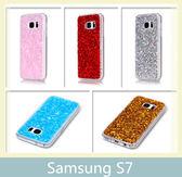 Samsung 三星 S7 變色亮片殼 手機套 保護殼 手機殼 保護套 背殼 外殼 背蓋