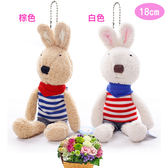 法國兔砂糖兔絨毛娃娃吊飾掛飾鑰匙圈條紋款 45-00127【77小物】