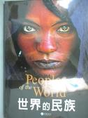 【書寶二手書T2/地理_XBF】世界的民族_米瑞拉.費瑞拉