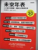 【書寶二手書T6/社會_LDQ】未來年表-人口減少的衝擊,高齡化的寧靜危機_河合雅司