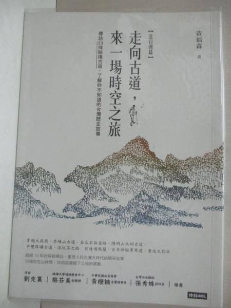 【書寶二手書T2/旅遊_BEJ】走向古道,來一場時空之旅:尋訪33條秘境古道…_黃福森