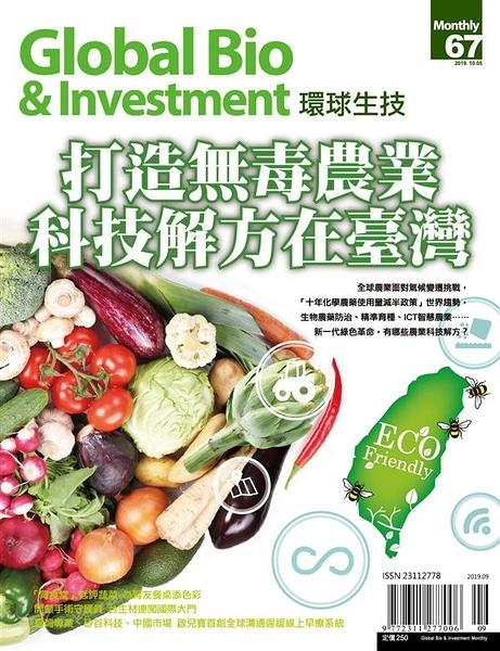 Global Bio & Investment 環球生技 9月號/2019 第67期