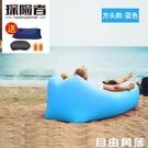 戶外網紅懶人充氣沙發袋氣墊床空氣便攜式單人折疊野營吹氣椅子 自由