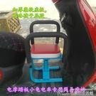 紓困振興 電動踏板車電摩小龜電車兒童前置座椅寶寶座椅小空間座椅寶寶座椅 居樂坊